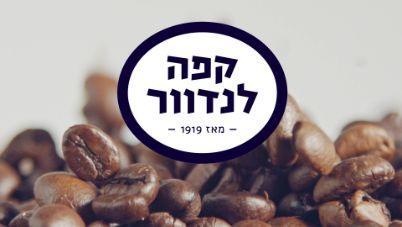 סרטון תדמית קפה לנדוור