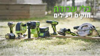 פרסומות לחברת GREENWORKS